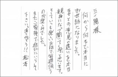 狛江 注文住宅建築 お客様の声1